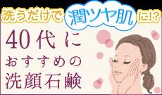 40代におすすめの洗顔石鹸バナー