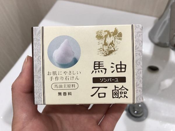 ソンバーユ石鹸1